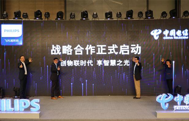 中国电信联合飞利浦布局智慧照明