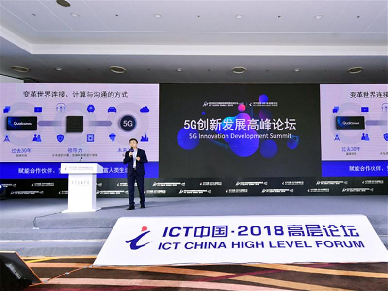 高通表态2018北京方舟子老婆论文造假通讯展创新科技引领5G之路