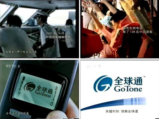 中国移动重启
