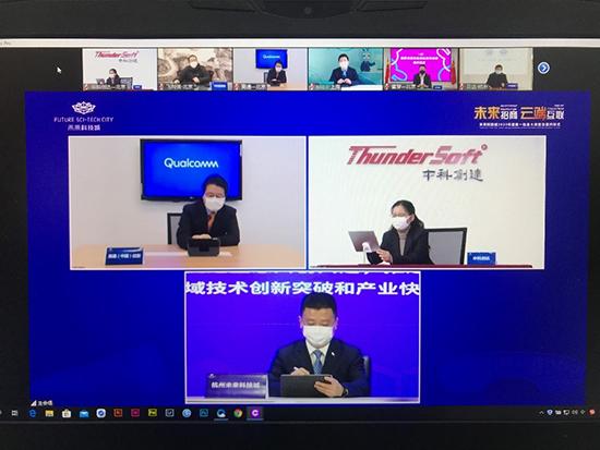 杭州未来科技城、高通中国、中科创达三方视频连线签署创新实验室合作协议