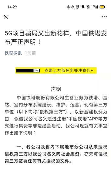 一些不法分子也趁势打起了5G的主意! 中国铁塔:从未授权第三方向社会集资