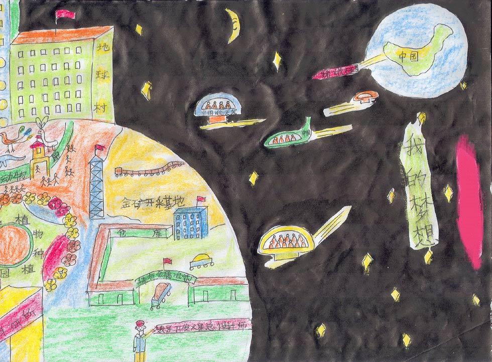 儿童画我的梦想家园_梦想中的家园儿童画