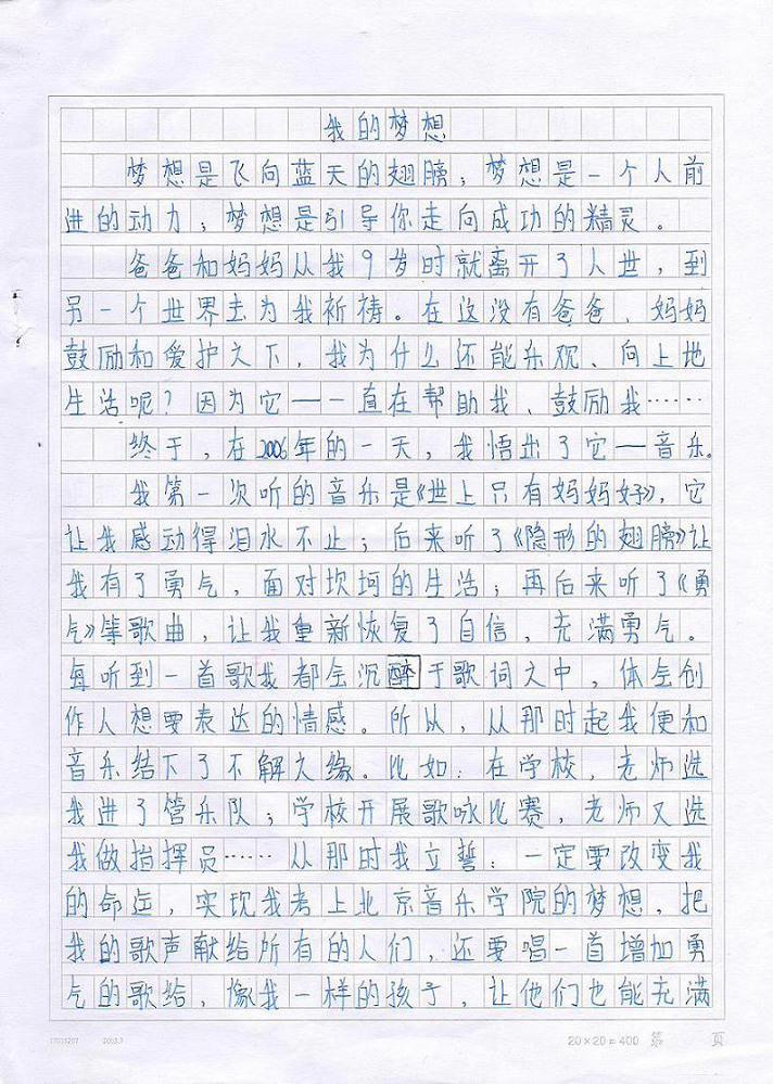 我的老师梦想作文200【相关词_我的梦想作文200字左右