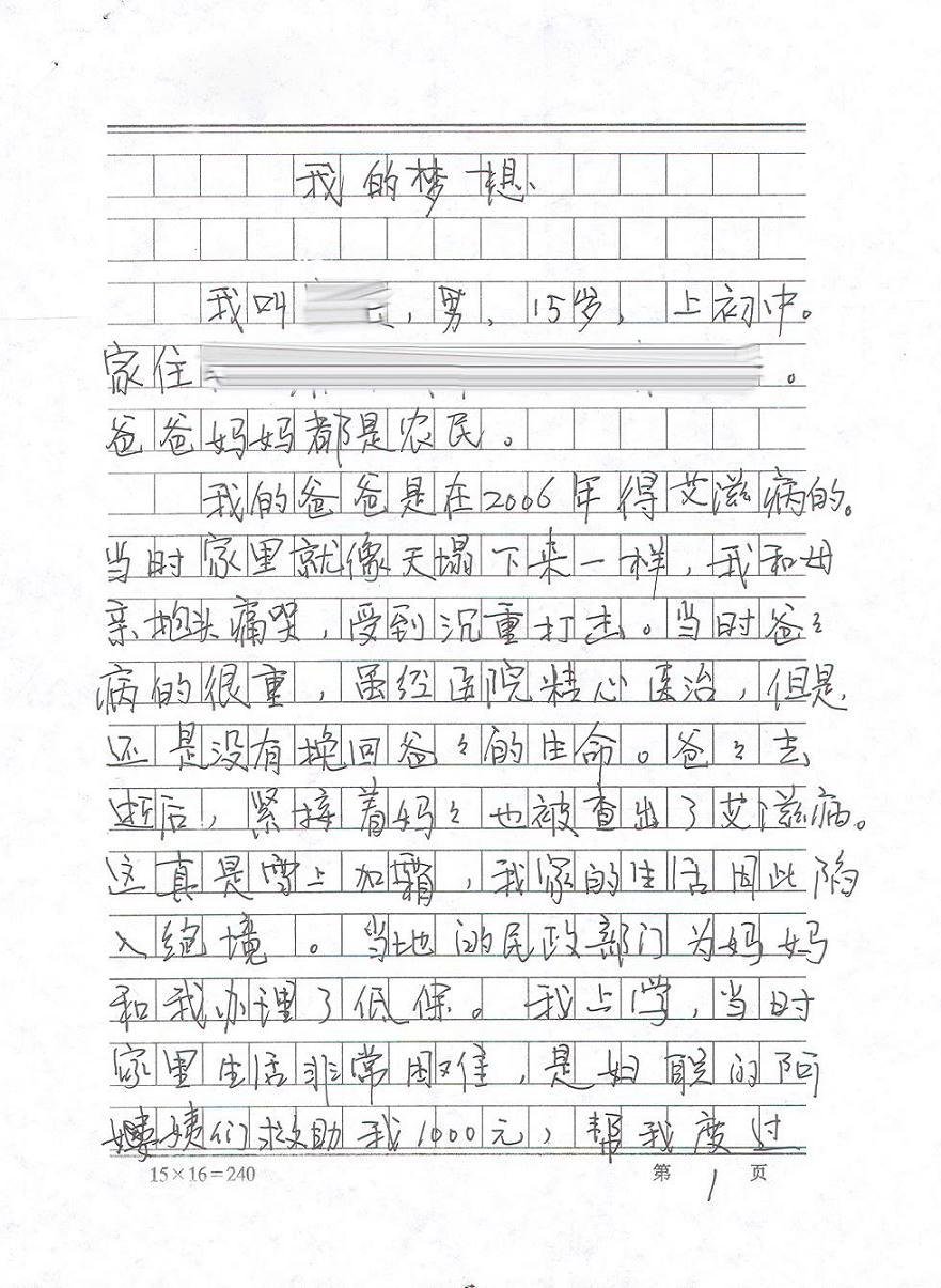 我的梦想作文500字_江南娱乐网